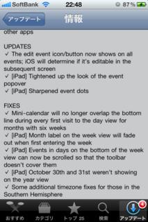 Agenda Calendar 2.1 アップデート2
