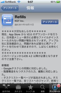 Refills 2.0 アップデート1