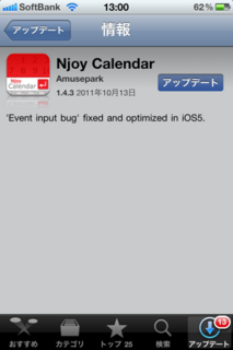 Njoy Calendar 1.4.3 アップデート