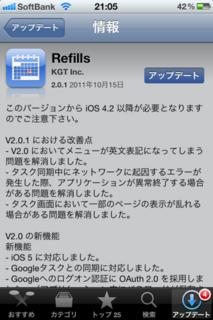 Refills 2.0.1 アップデート
