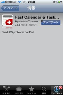 Calvetica Calendar 4.2.2 アップデート