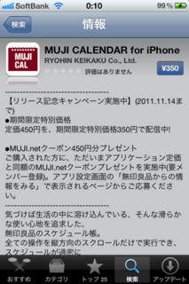 MUJI CALENDAR for iPhone 1.0.0 説明文1
