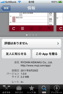 MUJI CALENDAR for iPhone 1.0.0 説明文3