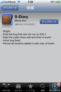 S-Diary 1.61 アップデート