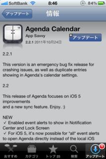Agenda Calendar 2.2.1 アップデート