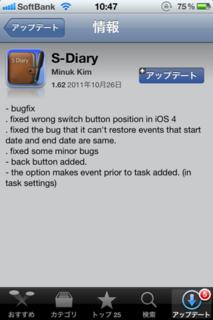 S-Diary 1.62 アップデート
