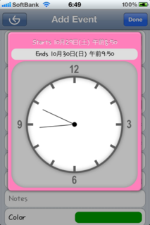 アナログ時計式時刻指定