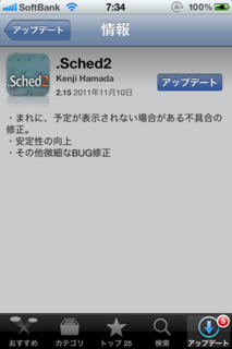 .Sched2 2.15 アップデート