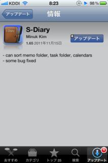 S-Diary 1.65 アップデート