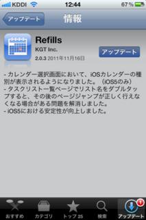 Refills 2.0.2 アップデート