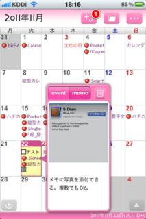 S-Diary 1.70 メモに写真添付