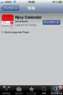 Njoy Calendar 1.4.6 アップデート