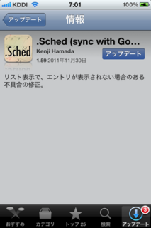 .Sched 1.59 アップデート