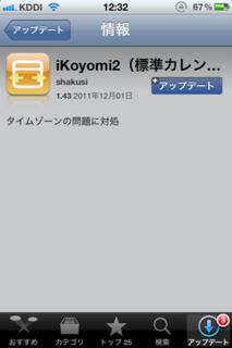 iKoyomi2 1.43 アップデート