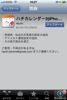 ハチカレンダー2 4.1 アップデート
