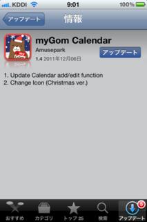 myGom Calendar 1.4 アップデート