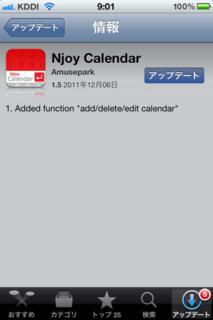 Njoy Calendar 1.5 アップデート