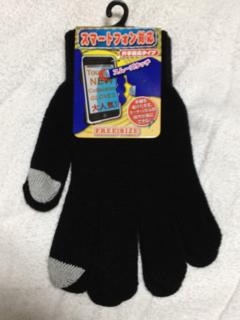 スマフォ対応手袋1