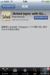 .Sched 1.61 アップデート