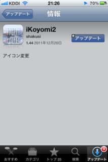iKoyomi2 1.44 アップデート