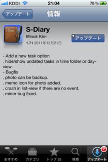 S-Diary 1.71 アップデート