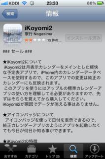 iKoyomi2 1.44 値下げ