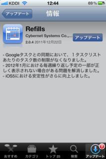 Refills 2.0.4 アップデート