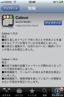 Caleve 1.10.3 アップデート