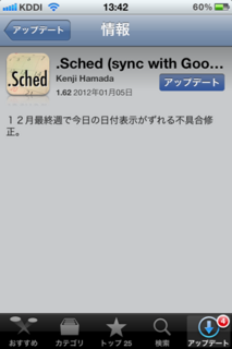 .Sched 1.62 アップデート