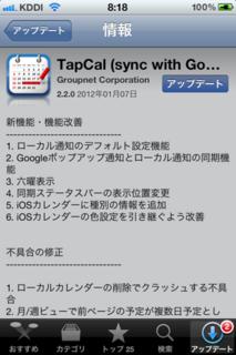 TapCal 2.2.0 アップデート1