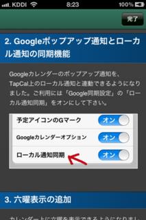 TapCal 2.2.0 アップデート4