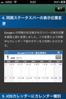 TapCal 2.2.0 アップデート6
