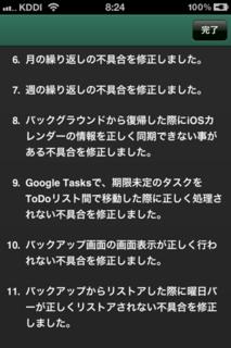 TapCal 2.2.0 アップデート9