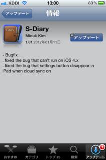 S-Diary 1.81 アップデート