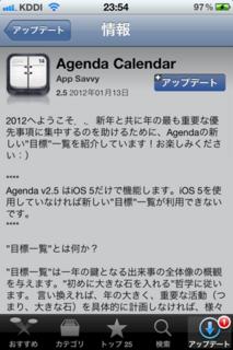 Agenda Calendar 2.5 アップデート