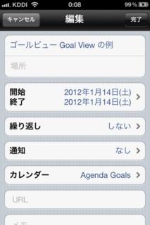 Agenda Calendar 2.5 Goal Viewの例