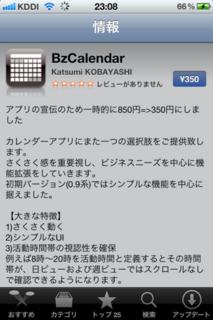 BzCalendar 0.9.1 説明文1