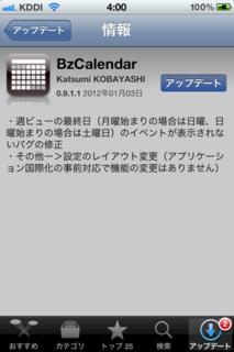 BzCalendar 0.9.1.1 アップデート