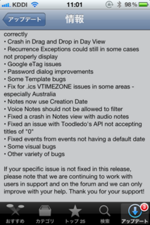 Pocket Informant 2.02.41 アップデート3