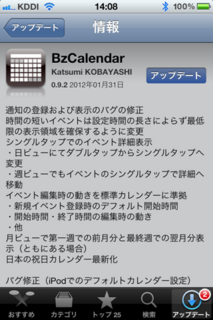 BzCalendar 0.9.2 アップデート