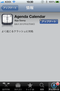 Agenda Calendar 2.5.1 アップデート