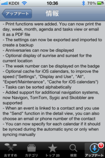CalenGoo 1.5.14 アップデート2