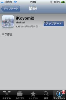 iKoyomi2 1.45 アップデート