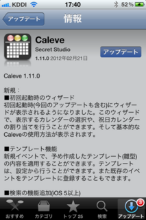 Caleve 1.11.0 アップデート1