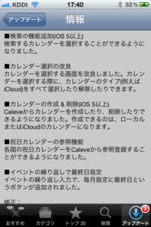 Caleve 1.11.0 アップデート2