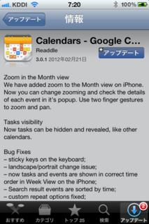 Calendars 3.0.1 アップデート1