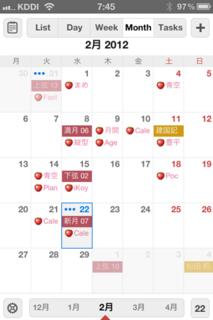 Calendars 月ビュー通常