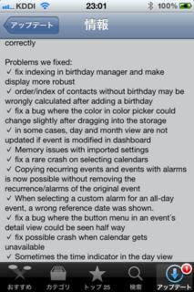 miCal 4.5 アップデート3