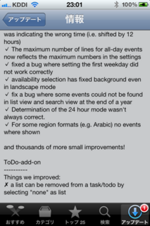 miCal 4.5 アップデート4