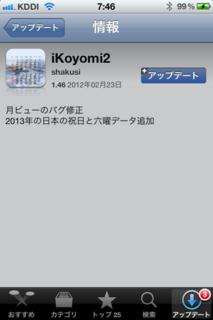 iKoyomi2 1.46 アップデート